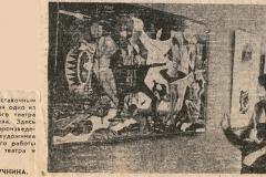 Орловская правда. Выставка А.Д. Тихомирова. 1987 фото
