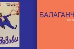 Альбом выставки Игра в цирк. ММОМА. Фонд художника А.Д.Тихомирова. 2014 (3)