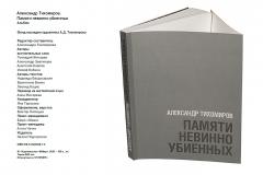 Альбом «Памяти невинно убиенных…». MAIER