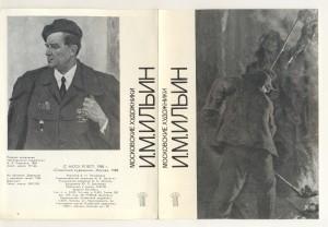 Ilyin Iosif Mikhailovich