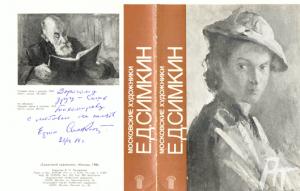 Simkin Ephim Davydovich