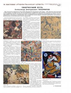 К. Розальская, Газета «Галерея изящных искусств», № 12, 2008