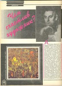Екатерина Галкина, Журнал «Гороскоп», № 6, 1995