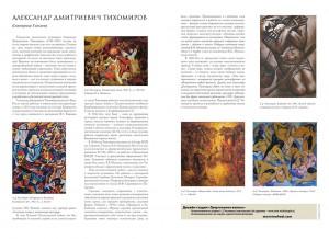 Екатерина Гоголева, Журнал «Русское Искусство», № 1, 2009
