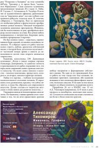 Екатерина Гоголева Журнал, «Русское Искусство», № 2, 2011