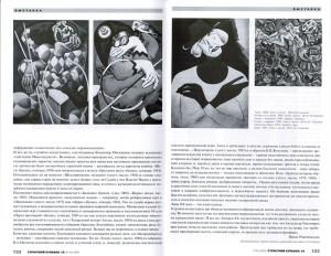 Ирина Решетникова Журнал «Страстной бульвар, 10» № 9-119/2009 г.