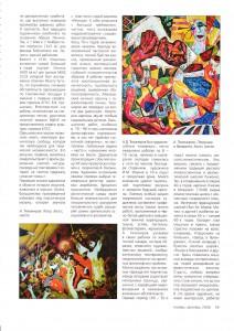 Валерий Матвеев  Журнал «Artcouncil», № 6, 2006