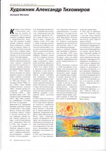 Валерий Матвеев, Журнал «Artcouncil», № 6, 2006