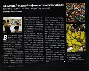 Екатерина Гоголева, Журнал «Artcouncil», №2, 2009
