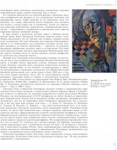 Ирина Рустамова, Вестник антикварного рынка. 2014. № 7. С. 150
