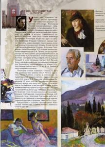 Александр Звягинцев Журнал «Орден», октябрь 2013