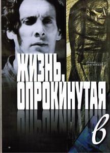 Александр Звягинцев, Журнал «Орден», октябрь 2013
