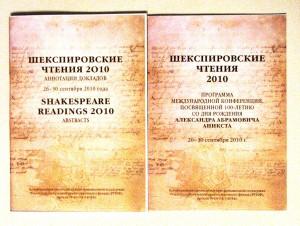 Шекспировские-чтения-2010