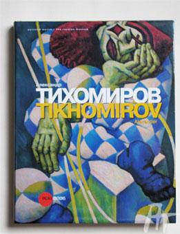 Альбом «Русский музей представляет: Александр Тихомиров»