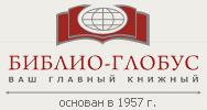 Торговый Дом Библиоглобус